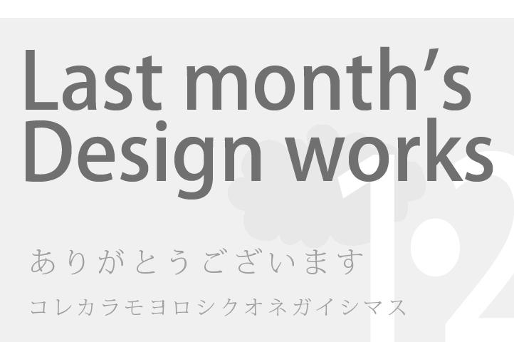 2013年1月2月のデザインワーク