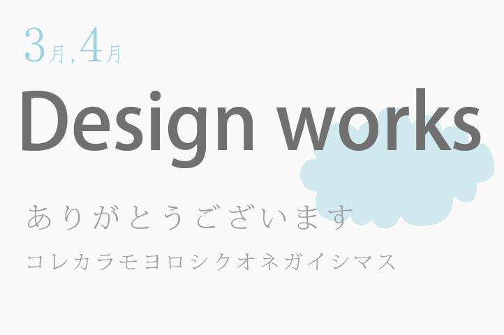 印刷デザインの仕事3月4月