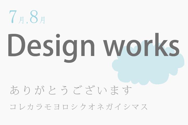 7月8月の印刷デザインの仕事