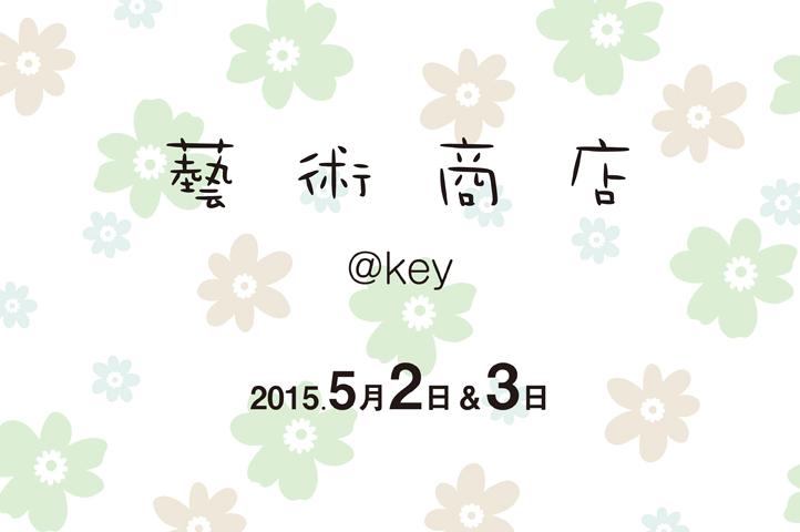 藝術商店@key