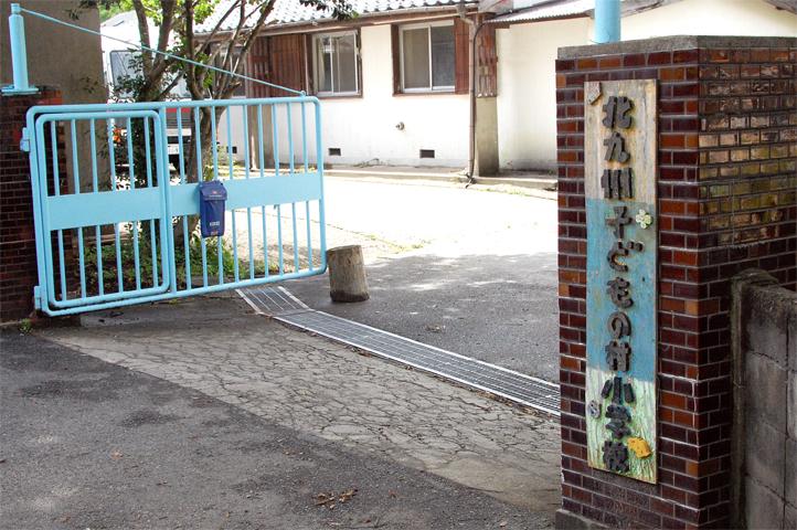 北九州子どもの村小学校