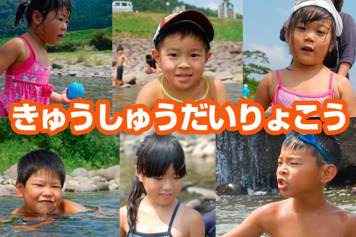 九州大旅行